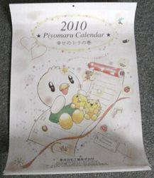 ぴよ丸オリジナルカレンダー