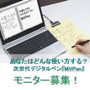 次世代デジタルペン『MVPen』モニター募集!