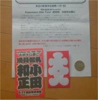 12_oda
