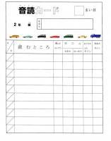 51-ondoku2.jpg