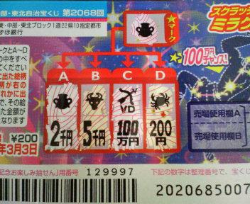 やはり2千円でした(笑