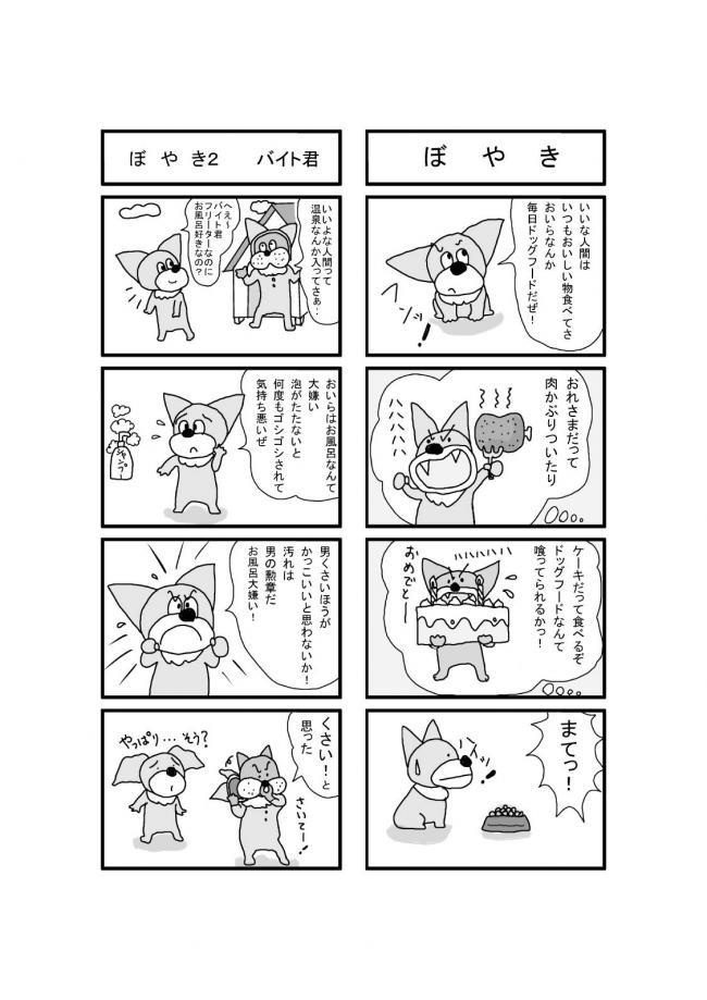 ぼやき20 21