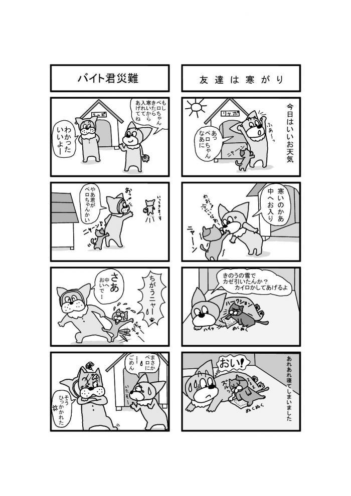 101 102 寒がりねこちゃん