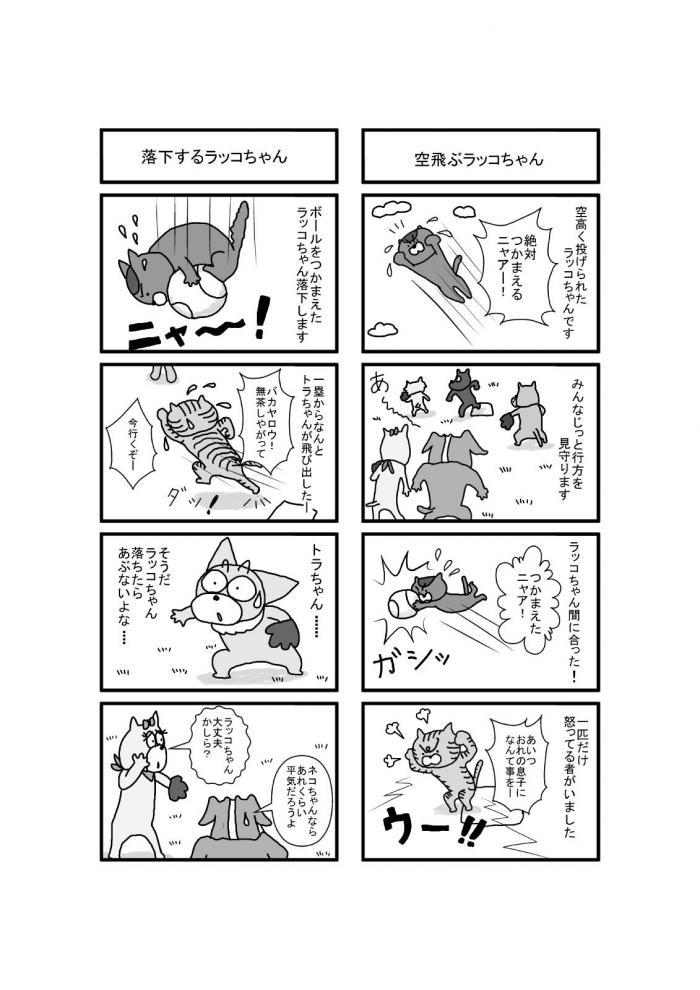 387 388 空飛ぶラッコちゃん