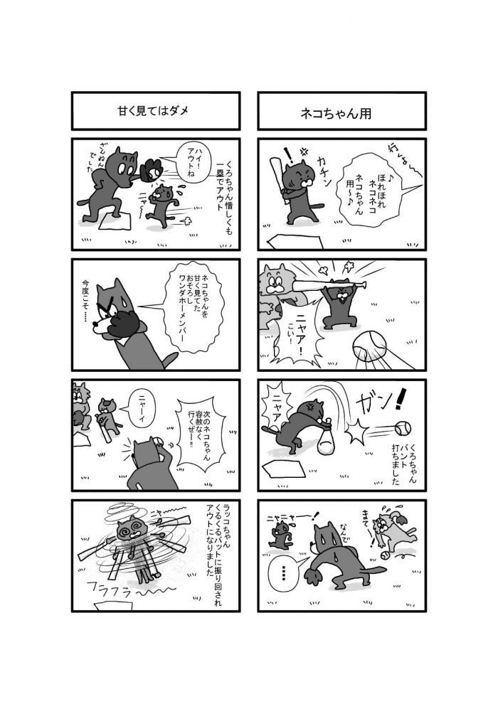 401 402 ネコちゃん用