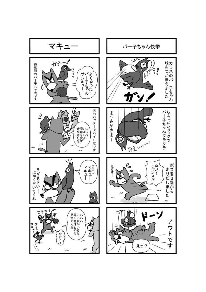 409 410 パー子ちゃん快挙