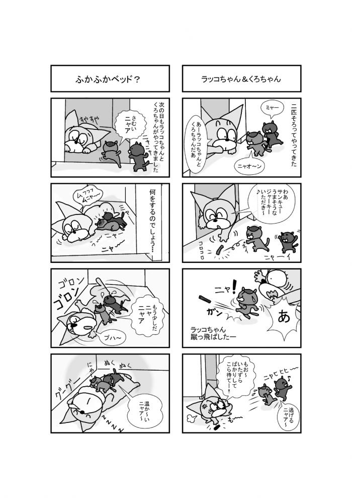 535 536ラッコちゃんとくろちゃん