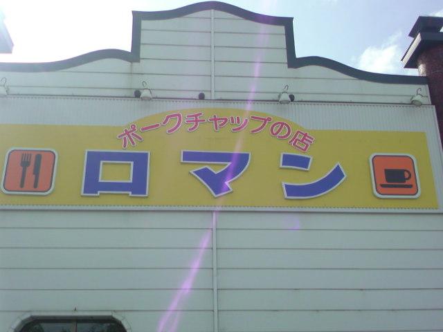 ぽーくちゃっぷ1