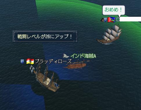 ローズ戦闘LV26