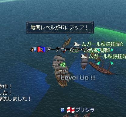アーチェ 海事LV47