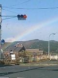虹を見たかい!?