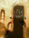 B'zの松本孝弘さん(の手形)