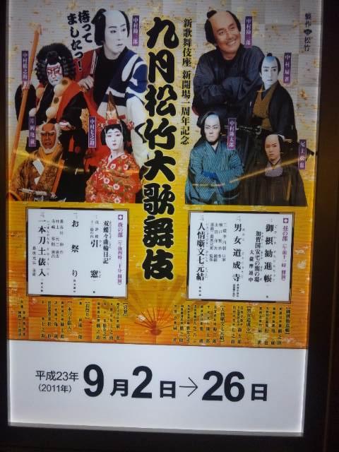松竹新歌舞伎