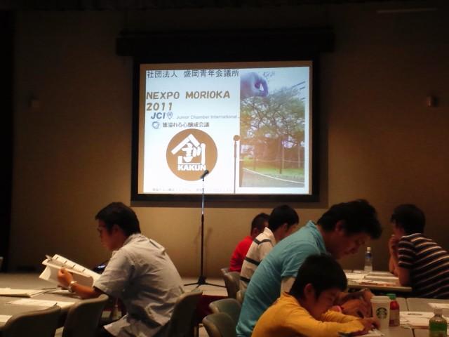 盛岡青年会議所主催「家訓作りプログラム」