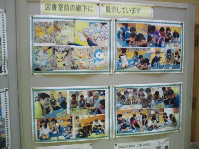 大川目小学校スクギャラ記事が学校に