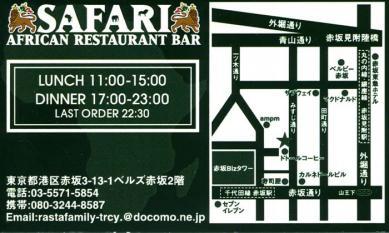safari地図