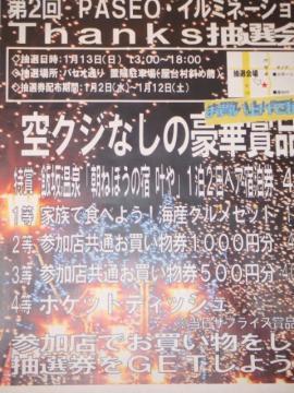 BLOG2008_0106roscoeblog0002.jpg