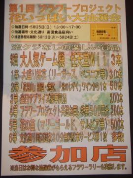 BLOG2008_0513Roscoeblog0025.jpg