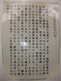 karasumi4