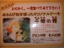 町家カフェ 太郎茶屋 鎌倉 住吉店 002