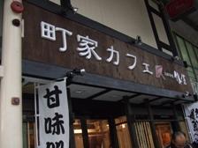 町家カフェ 太郎茶屋 鎌倉 住吉店 008