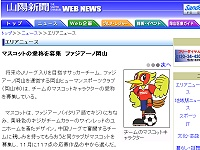 山陽新聞 ニュース