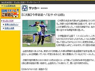 【C大阪】今季初星へ「右サイド山田」