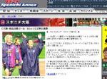 C大阪・森島決勝ゴール セレッソ公式戦2連勝