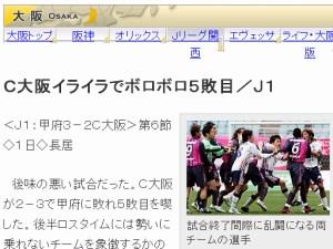 C大阪イライラでボロボロ5敗目/J1 - nikkansports