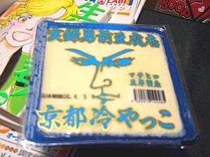 実録男前豆腐店 京都冷やっこ