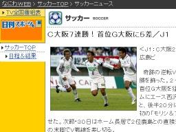 C大阪7連勝!首位G大阪に5差/J1(なにわWEB)