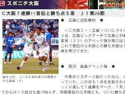 C大阪7連勝!!首位と勝ち点5差