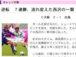 逆転 7連勝、流れ変えた西沢の一撃 : セレッソ大阪 : スポーツ : 関西発 : YOMIURI ONLINE(読売新聞)