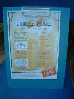 Ensemble Game Classica(アンサンブルゲームクラシカ) 第3回演奏会