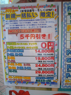 携帯電話価格表