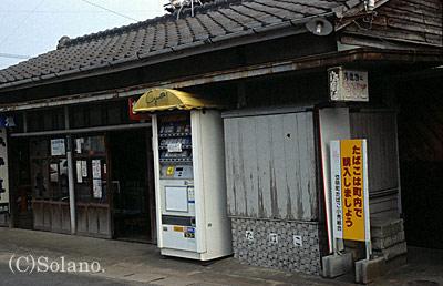 大野下駅前レトロたばこ屋
