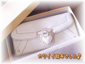可愛い財布だ~♪