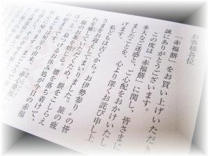 お手紙が・・・
