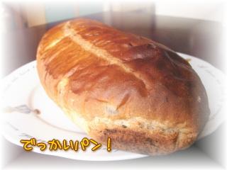 どでかパン(≧▽≦)