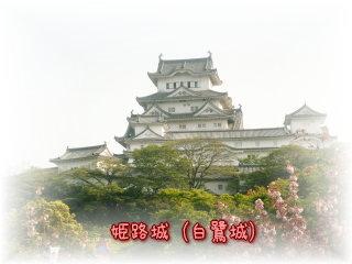 すぐそばには姫路城が