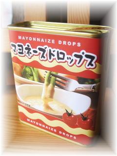 マヨネーズ味だよ(il`・ω・´;)