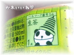 生茶パンダのベルマーク♪