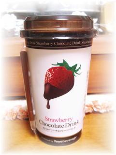ストロベリーチョコドリンク♪