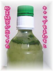 キャップから粉末緑茶が