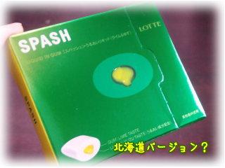 SPASH(北海道バージョン?)
