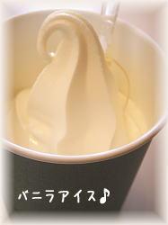 ソフトクリームだね