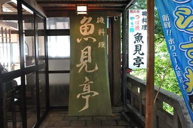 20090320_江ノ島_13