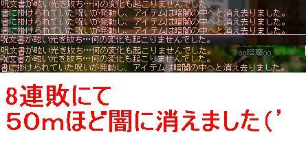 23 久々登場闇祭り!