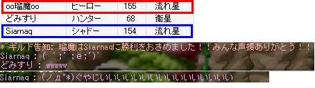 57 瑠魔勝利確定SS♪