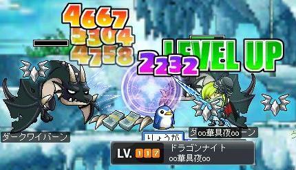 45 れべあっぷ117